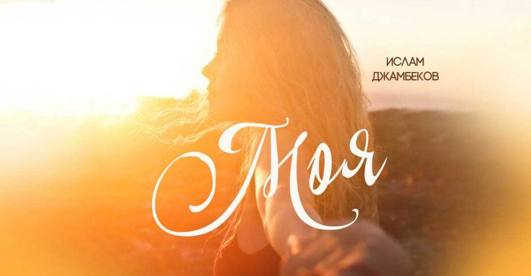 Вышел новый сингл Ислама Джамбекова – «Моя»