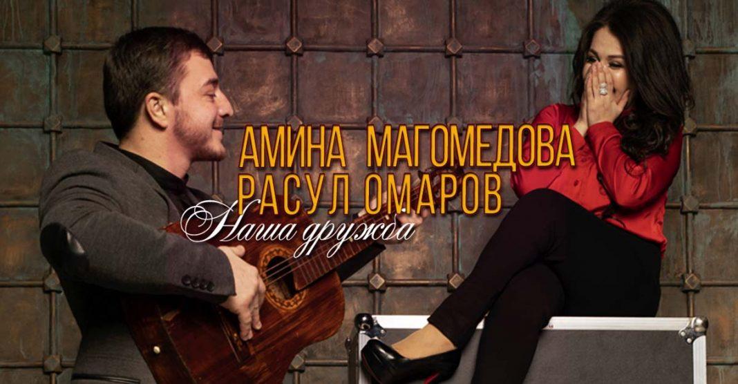 Амина Магомедова и Расул Омаров – «Наша дружба»! Премьера нового сингла!