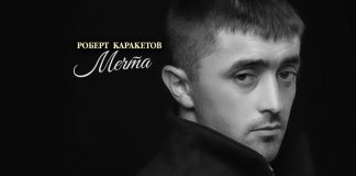 Вышла новая танцевальная композиция Роберта Каракетова – «Мечта»