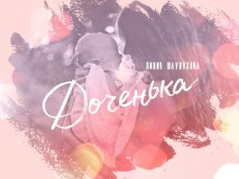 "The premiere of the new single of Lilia Shaulukhova - ""Daughter"""