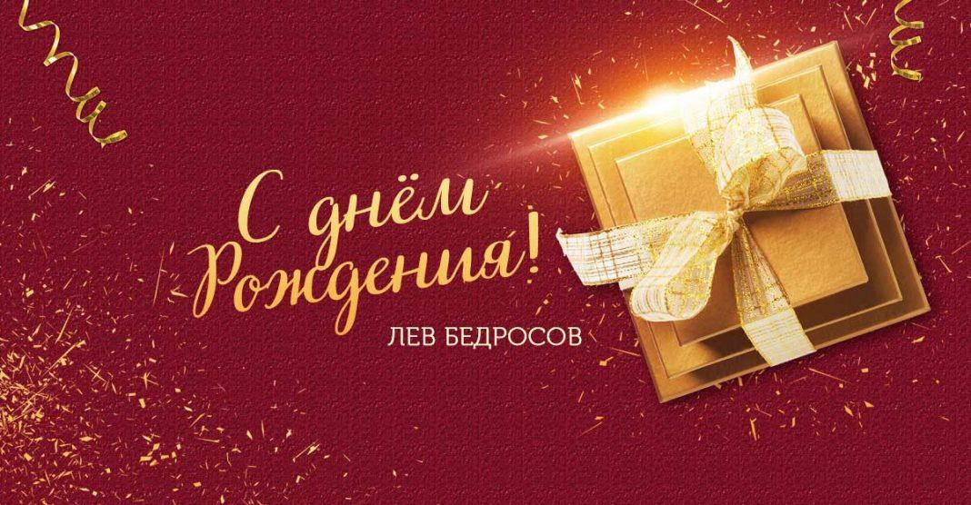 Премьера сингла! Лев Бедросов «С днем Рождения!»