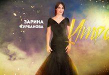 Зарина Курбанова выпустила новый сингл на даргинском языке