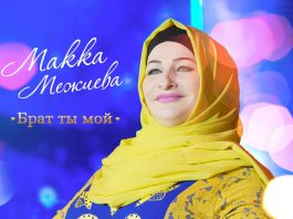 "A new album by Makka Mezhiyeva ""Brother you are mine"""