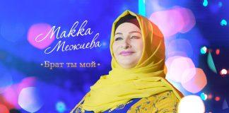 "A new album by Makka Mezhiyeva ""Brother you are mine"""