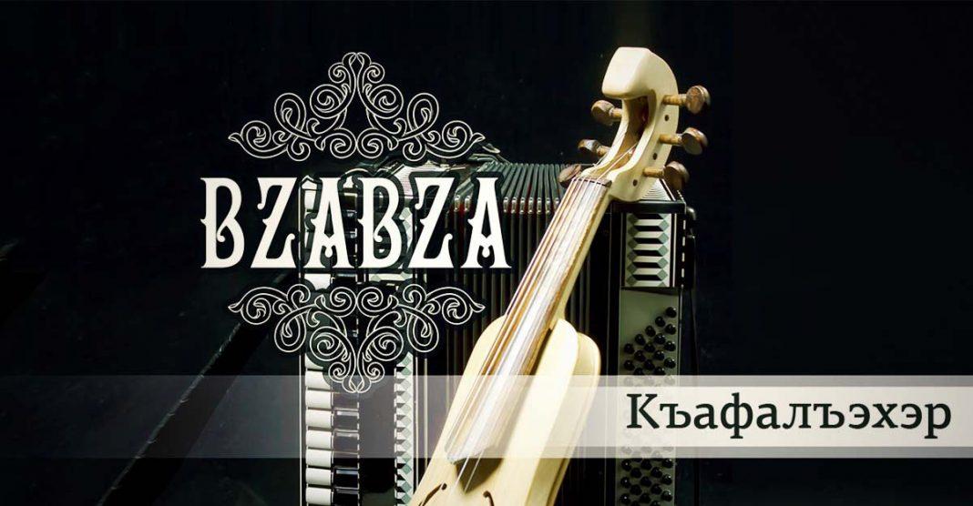 «BZABZA» представляет инструментальный альбом «Къафэхэр»
