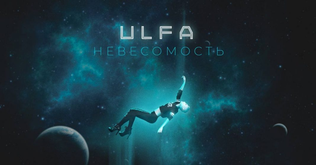 "Immerse yourself in ""Zero Gravity"" with ULFA! Listen to the new track"