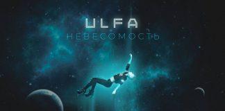 Погрузитесь в «Невесомость» вместе с ULFA! Слушайте новый трек