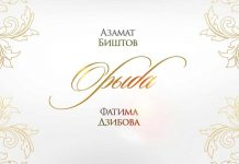 """The song """"Oryba"""" by Azamat Bishtov and Fatima Dzibova is now on all digital platforms"""