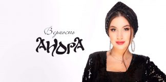 Новый танцевальный сингл от Аноры – «Верность» уже на всех цифровых площадках
