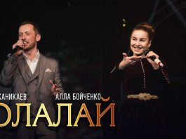 "Eldar Zhanikayev and Alla Boychenko recorded a duet - ""Dolalay"""