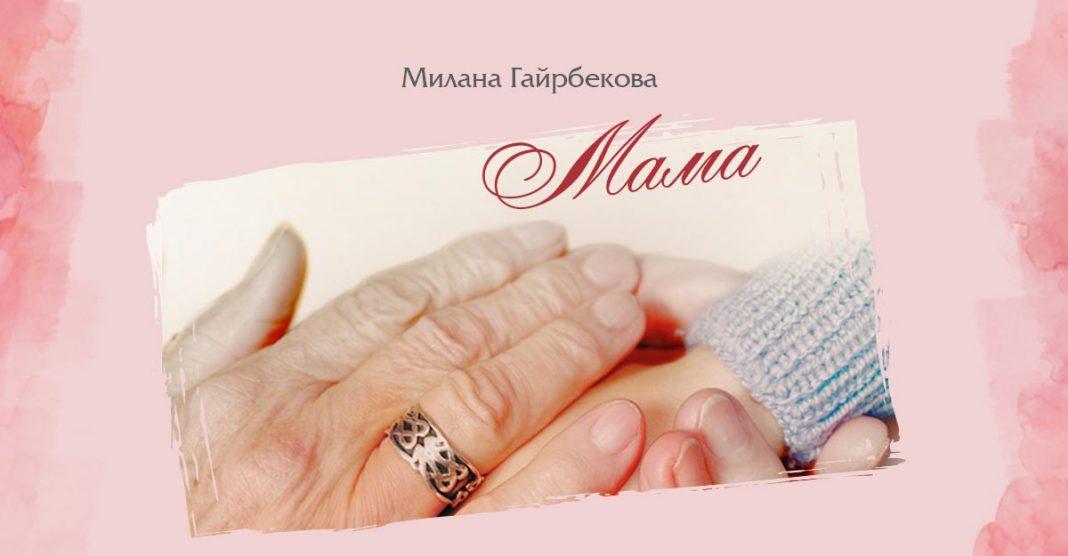 «Мама» - новая трогательная композиция от Миланы Гайрбековой!