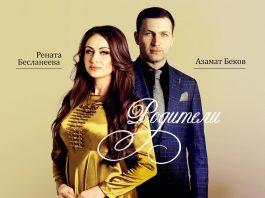 Азамат Беков и Рената Бесланеева: «Родители» – это песня-посвящение для тех, кто подарил нам жизнь…»
