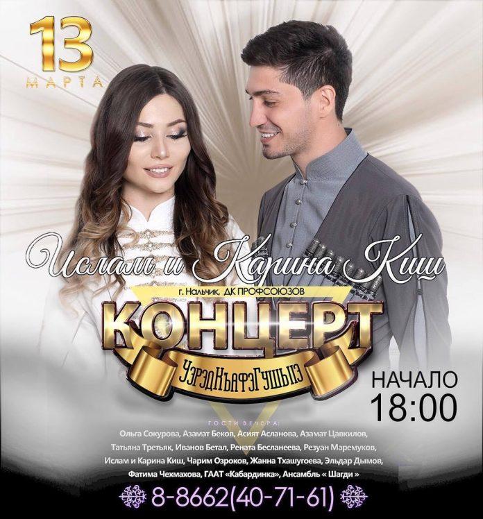"Concert of the Adyghe music ""UredKafeGushy1e"" will be held in Nalchik"