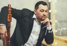 Сергей Лещев: «Никогда не расставайтесь с любимыми!»