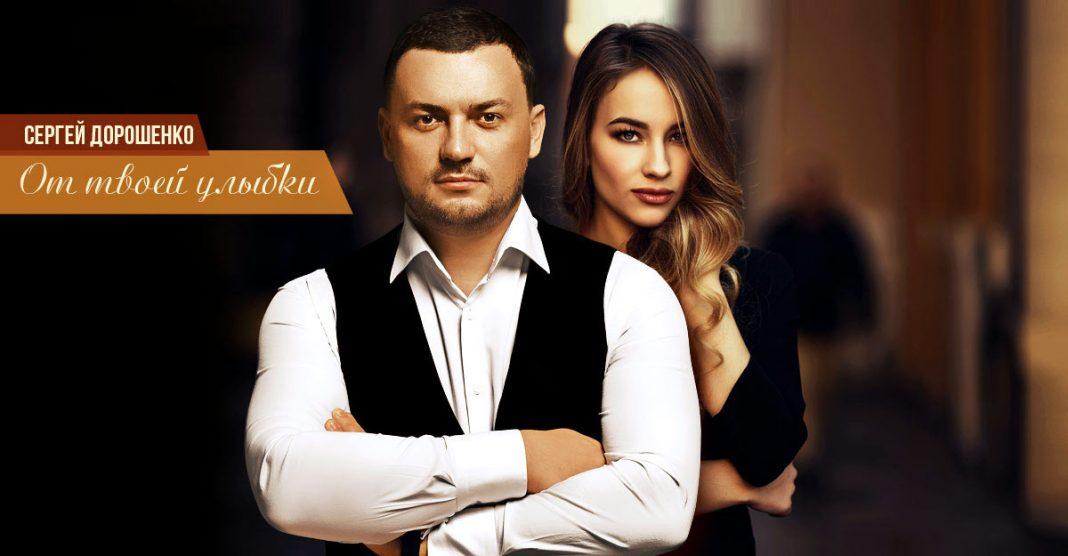 Сергей Дорошенко: «Новую песню – «От твоей улыбки» посвящаю всем женщинам мира!»
