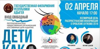 Charity concert with stars of the Caucasus will be held in Adygea