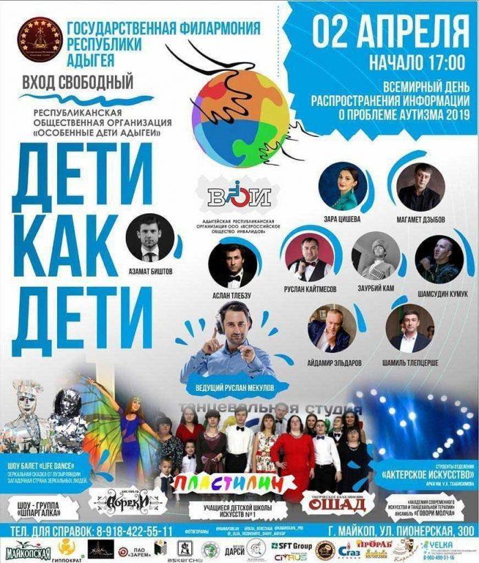 Благотворительный концерт с участием звезд Кавказа пройдет в Адыгее