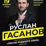 Руслан Гасанов приглашает на свой сольный концерт в Махачкале