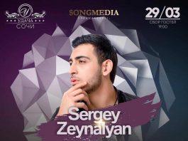 Sergey Zeynalyan выступит с концертом в Сочи