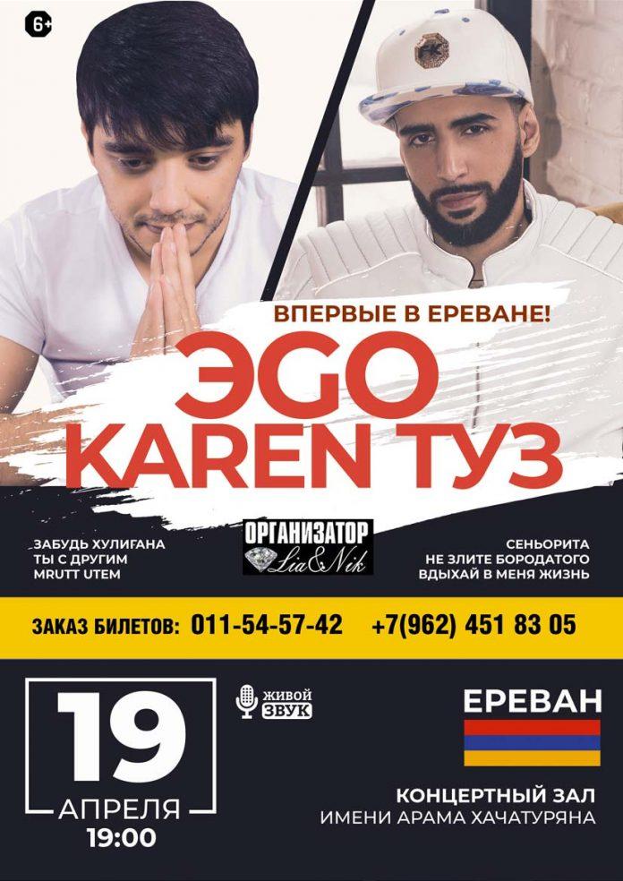 19 апреля в Ереване состоится совместный концерт популярных исполнителей ЭGO и Karenа Туз.
