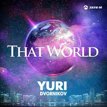 Yuri Dvornikov представил композицию «That World»