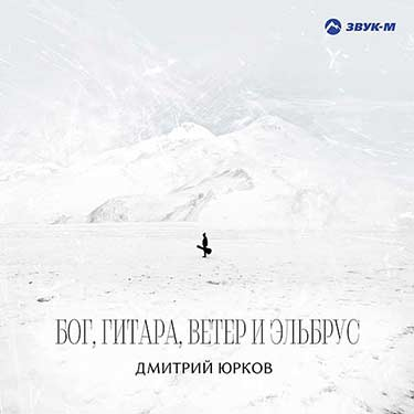 """God, Guitar, Wind and Elbrus"" - Dmitry Yurkov has released a new album"
