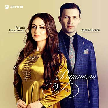 "Azamat Bekov and Renata Beslaneeva presented a joint composition ""Parents"""