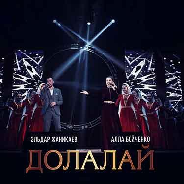 Эльдар Жаникаев и Алла Бойченко записали дуэт — «Долалай»
