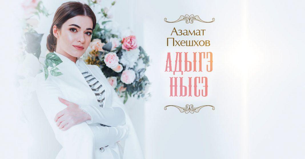 Песня Азамата Пхешхова «Адыгэ Нысэ» - теперь на всех цифровых витринах
