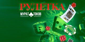 Вышел альбом Мурата Токова «Рулетка»