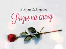 «Розы на снегу» - премьера альбома Руслана Кайтмесова