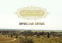 Новая песня Вячеслава Евтых «Мой Ассоколай» уже на всех цифровых витринах