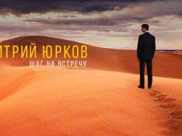 Дмитрий Юрков: «Лучшее лекарство – шаг навстречу…»