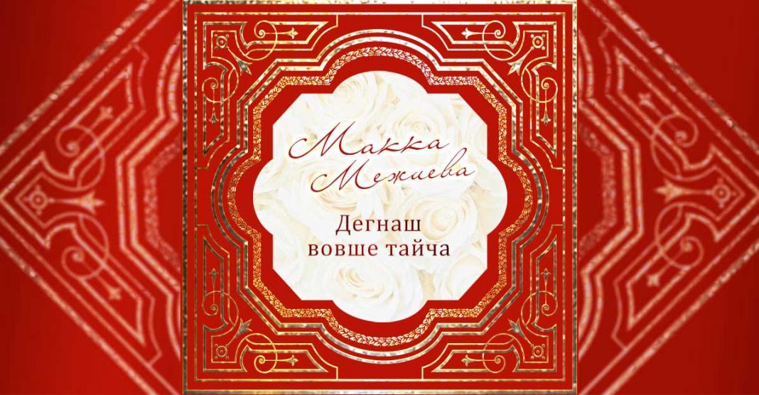 "A new album by Makka Mezhiyeva - ""Degnash Out Taycha"""