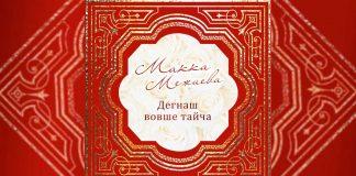 "A new album by Makka Mezhiyeva - ""Degnash Out Taycha"""
