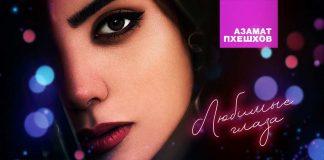 Слушай и скачивай новый альбом Азамата Пхешхова «Любимые глаза»!