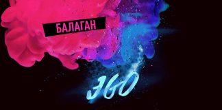 ЭGO представил новый сингл – «Балаган»
