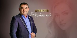 "Aslan Kyatov presented a new song - ""Do not forget you"""