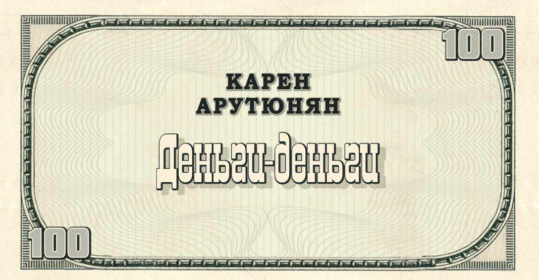 Карен Арутюнян «Деньги-деньги» - премьера сингла!
