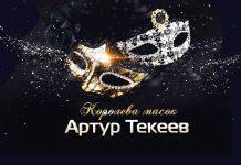 «Королева масок» - вышла новая песня в исполнении Артура Текеева