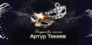"""Queen of the Masks"" - a new song released by Artur Tekeev"