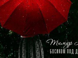 Тимур Лехов выпустил новую песню – «Босиком под дождем»