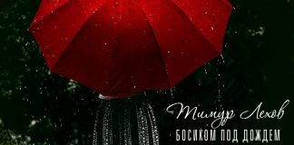 """Timur Lekhov released a new song - """"Barefoot in the rain"""""""