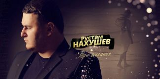 Rustam Nakhushev's EP Three Desires premiere