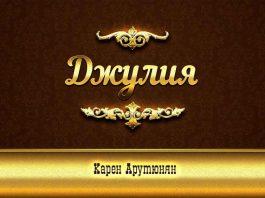 Состоялась премьера трека «Джулия» - новой авторской песни Карена Арутюняна