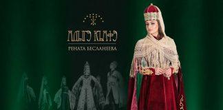 "New from Renata Beslaneva - ""Adyghe Cafe"""