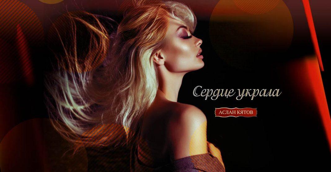 Аслан Кятов «Сердце украла» - премьера сингла