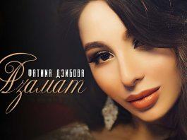 Фатима Дзибова: «Самой судьбой мне было суждено записать песню «Азамат»!»