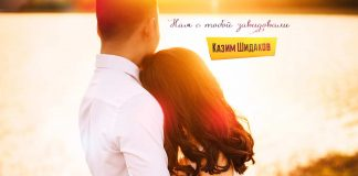 Новая песня о любви! Казим Шидаков «Нам с тобой завидовали»
