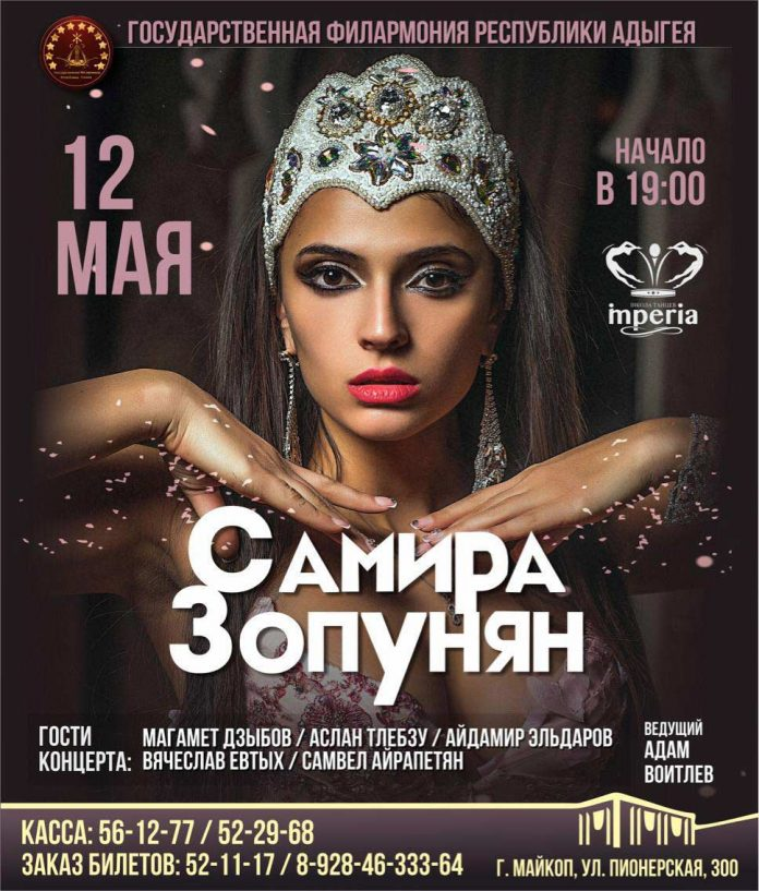 Samira Zopunyan's solo concert will be held in Maikop